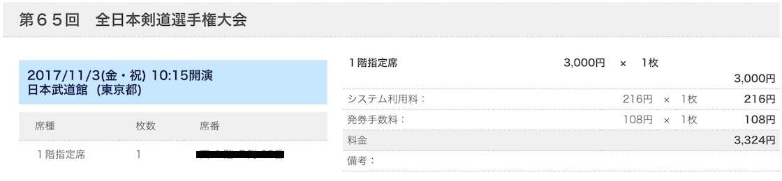 全日本剣道選手権大会のチケットの買い方