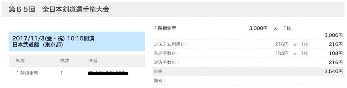 全日本剣道選手権大会のチケットはコンビニで支払いと受取りをするのは無駄