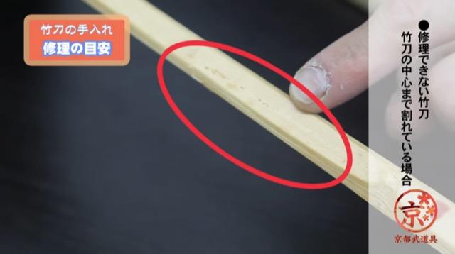 竹刀修理できないレベルの破損(大きく割れている、正面から)
