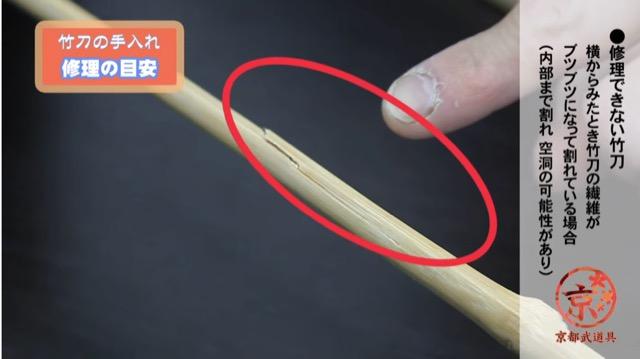 竹刀修理できないレベルの破損(大きく割れている、横から)