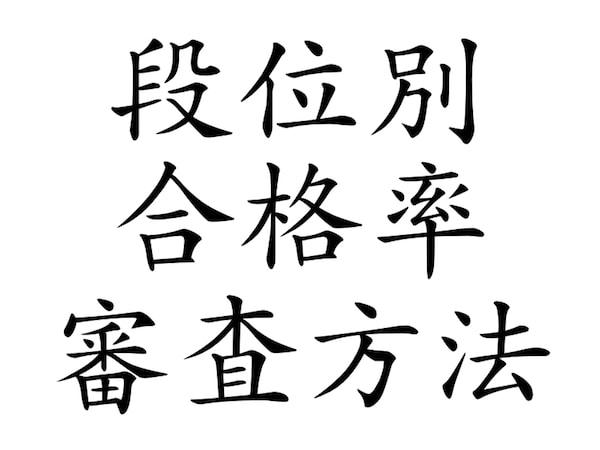剣道の昇段審査と段位別の合格率と審査方法