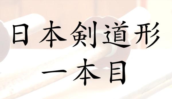 日本剣道形一本目の動画と解説、形の意味と実践でどう役立つか?