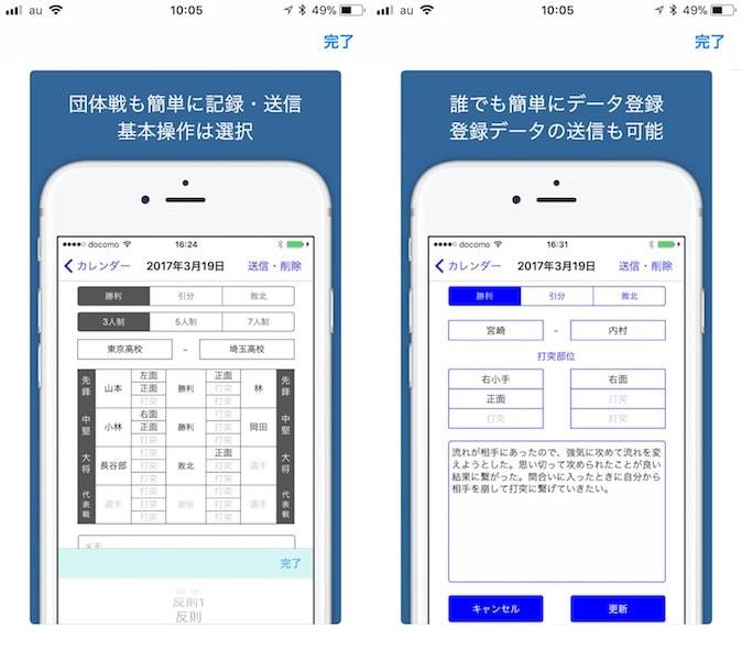 剣道のスマホアプリ「剣道手帳」