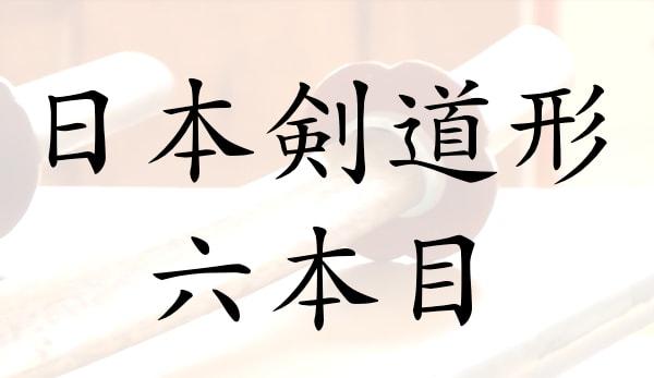 日本剣道形六本目の動画つき解説と昇段審査・試合に応用する方法
