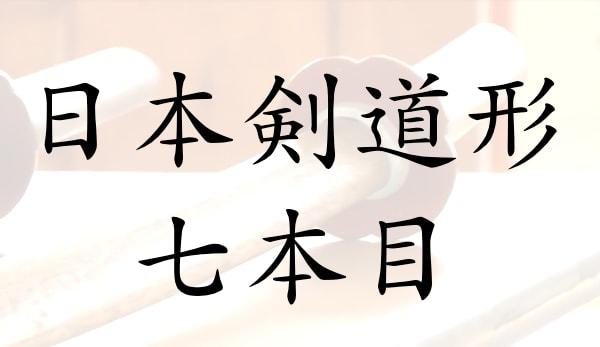 日本剣道形七本目の解説と動画で昇段にも試合にも活かす