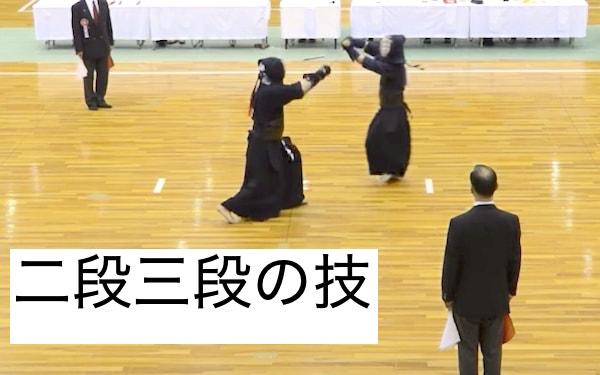 剣道、二段三段の連続技のパターンとコツ