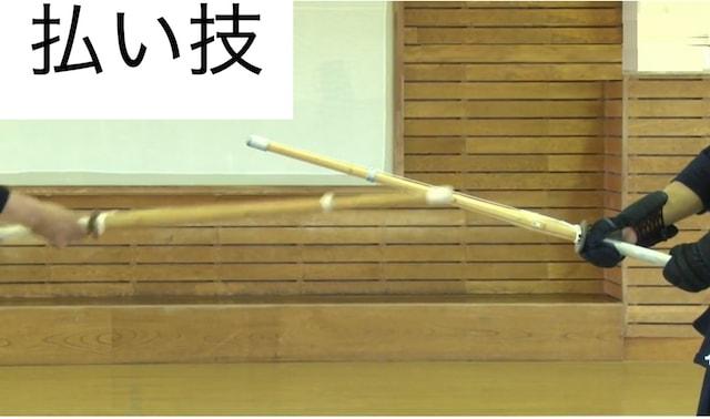 剣道で払い技を決める4つのポイントと打ち方のコツ