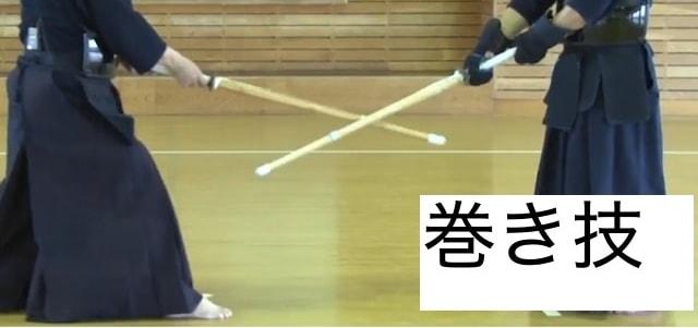 剣道の巻き技(巻き上げ・巻き落とし)はこうして決める!ポイントと動画
