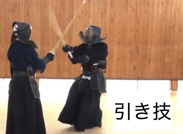 剣道の引き技、5つの崩しポイントと引き面、引き小手、引き胴の動画