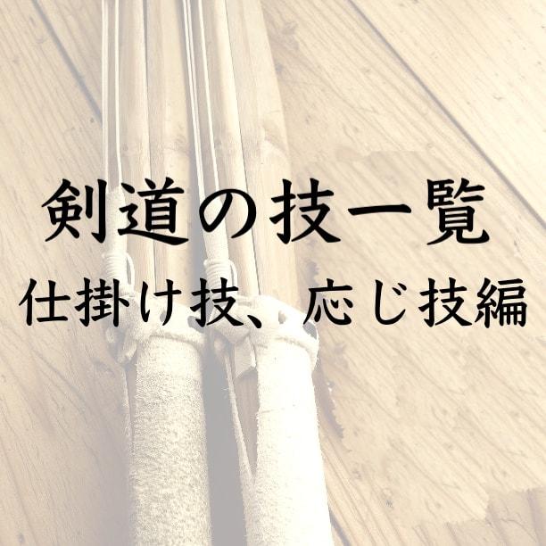 これが剣道の技の種類と一覧(一般的な技編)、動画案内つき