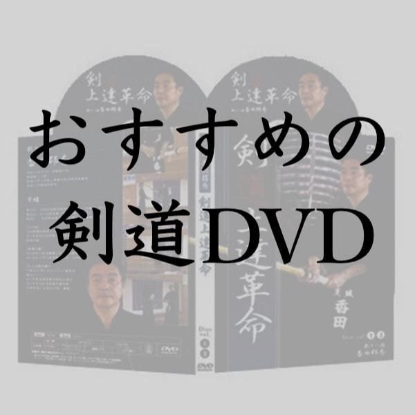 香田先生の剣道上達革命がお勧め剣道DVDである3つの理由